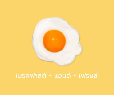 Home - Breakfast