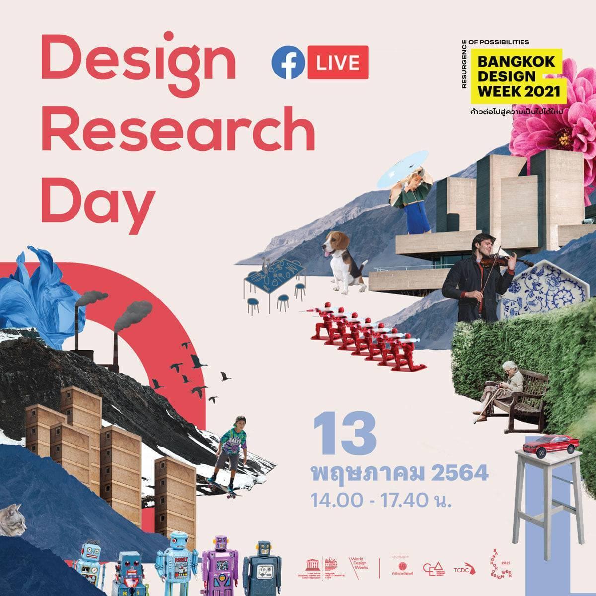 'Bangkok Design Week 2021' 9 กิจกรรมทอล์คออนไลน์ ที่จะทำให้คุณเปิดโลกแห่งความคิดสร้างสรรค์