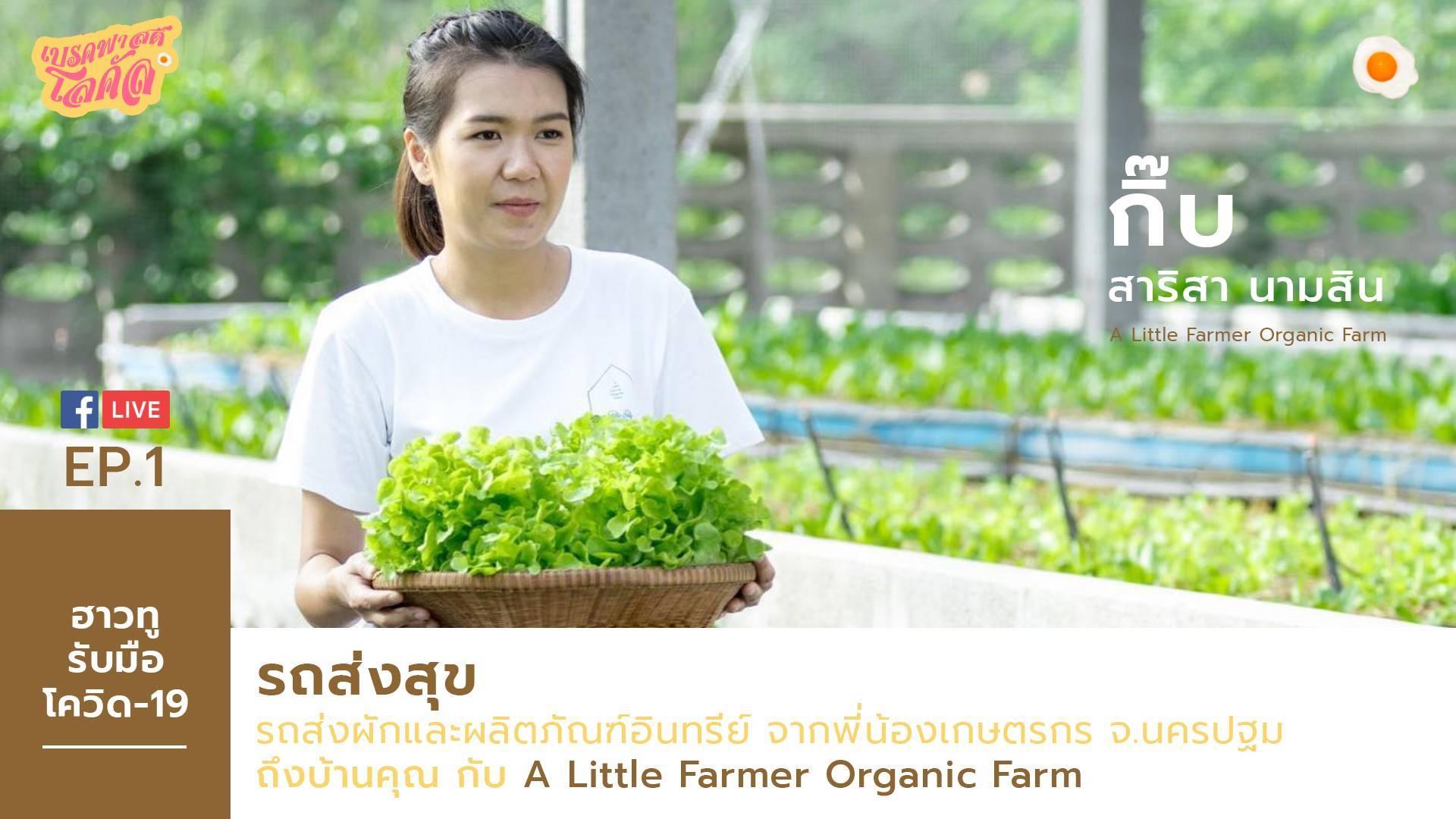 LIVE   #ฮาวทูรับมือโควิด19 #EP1 รถส่งผักและผลิตภัณฑ์อินทรีย์ จากพี่น้องเกษตรกร จ.นครปฐม ถึงบ้านคุณ กับ A Little Farmer Organic Farm