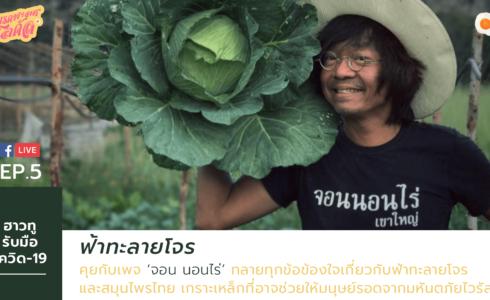 LIVE | #ฮาวทูรับมือโควิด19 #EP5 คุยกับเพจ 'จอน นอนไร่' ทลายทุกข้อข้องใจเกี่ยวกับฟ้าทะลายโจรและสมุนไพรไทย เกราะเหล็กที่อาจช่วยให้มนุษย์รอดจากมหันตภัยไวรัส!