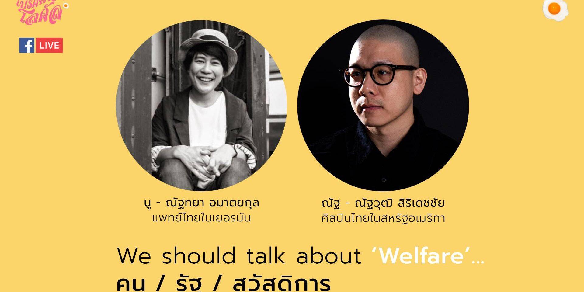 LIVE   We should talk about 'Welfare'... คน / รัฐ / สวัสดิการ