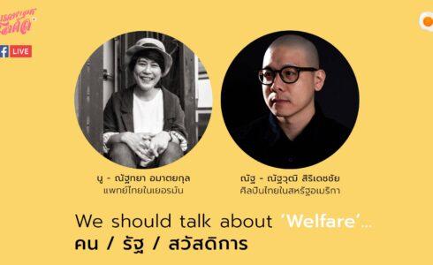 LIVE | We should talk about 'Welfare'... คน / รัฐ / สวัสดิการ